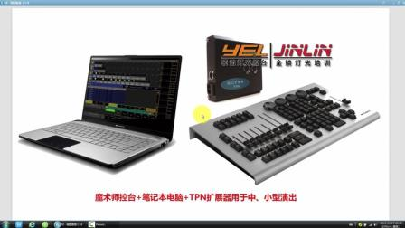 19、MA2 onPC 灯光控台网络设置和连接TPN
