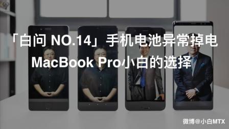 「白问 NO.14」手机电池异常掉电 MacBook Pro小白的选择