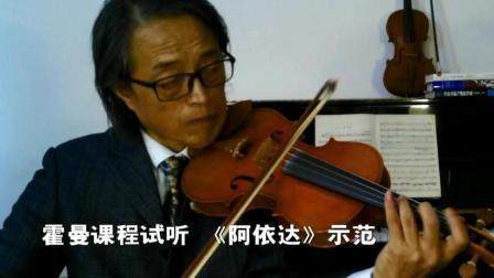 霍曼小提琴教室网站试听《阿依达》示范