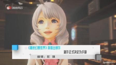 《最终幻想世界》将推出续作 新作正式决定为手游