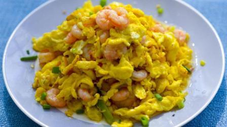 一膳斋 第二季 虾仁炒蛋 让孩子长高的美味