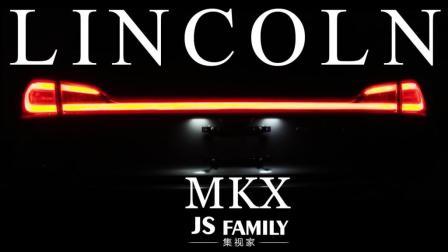极试车 第一季 试驾林肯MKX
