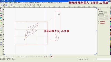 北京精雕教程全套入门与提高 (5)