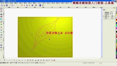 北京精雕教程全套入门与提高 (4)