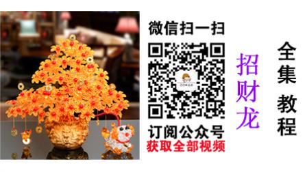 招财龙 迷你元宝盆栽视频 DIY串珠发财树视频 手工编织发财树视频
