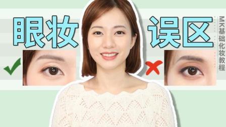 单眼皮内双眼线画法&适合新手的眼影丨MK基础化妆教程