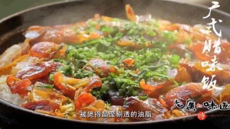 老广味道: 广东人名菜广式腊味饭, 腊肠做法考究, 看的直流口水!