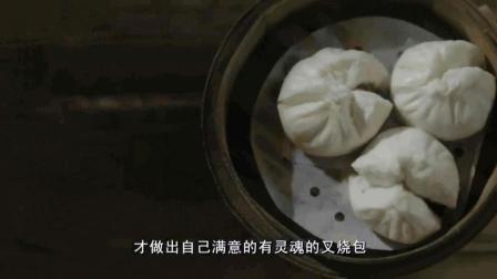 老广味道: 广东早茶中被称为点心之母的叉烧包, 掰开汁水直流