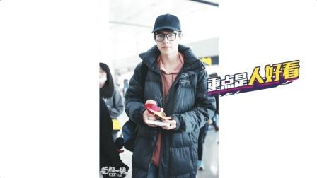 刘昊然一身校服现身机场、邢昭林冻到搓手…机场冬季时尚是这样?