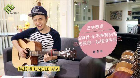 周興哲《永不失聯的愛》跟馬叔叔一起搖滾學吉他 #316