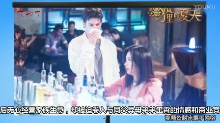 《特化师》片花 张丹峰、谭松韵 秀恩爱 吻上了
