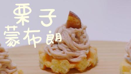 又到栗子飘香时, 教你做简单又美味的法式甜品蒙布朗栗子蛋糕!