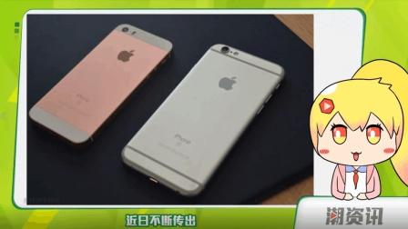 更大屏幕的iPhoneSE2再曝光|腾讯获《绝地求生》中国独家代理 【潮资讯】