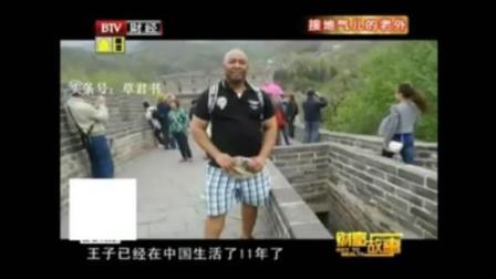 非洲王子: 中国对我这么好, 我宁愿放弃王位 也不