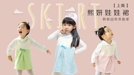 【A340_上集】苏苏姐家_棒针熙妍娃娃裙_教程织法视频