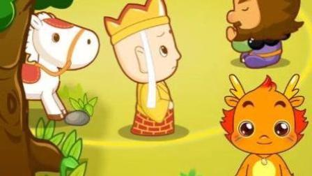 【xiao白鹭】小伴龙 西游记 三打白骨精 西游记动画片 孙悟空三打白骨精 小伴龙儿歌
