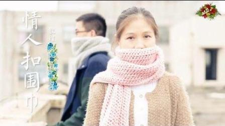 棒针编织围巾! 情人扣围巾!