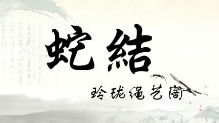 淘宝玲珑绳艺阁:蛇结编织教程