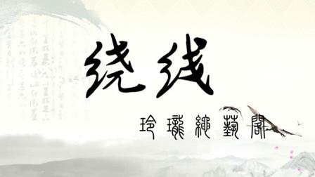 淘宝玲珑绳艺阁:绕线 教程