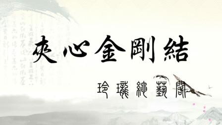淘宝玲珑绳艺阁:夹心金刚结教程
