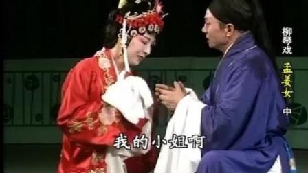 柳琴戏《孟姜女》中集选段1  新婚未入洞房万郎被抓