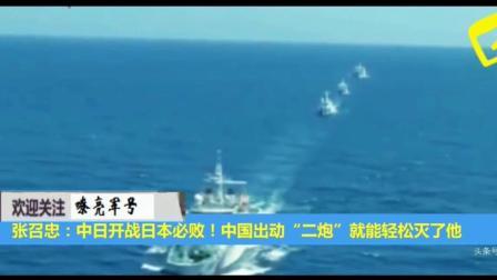 """张召忠: 中日开战日本必败! 中国出动""""二炮""""就能轻松灭了他"""