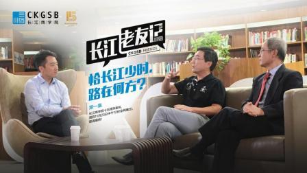 长江老友记丨长江商学院是怎样炼成的?