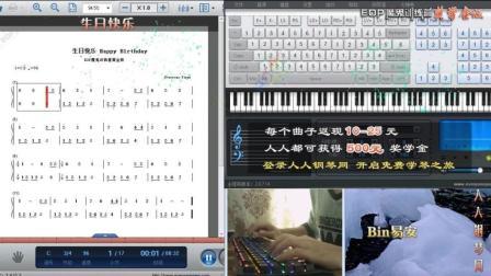 生日快乐歌-EOP键盘钢琴免费五线谱双手简谱下载