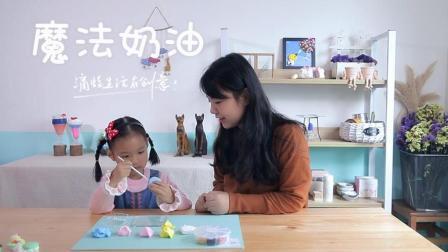 【滴蛙20171123期】带上孩子一起到魔法奶油世界玩耍吧