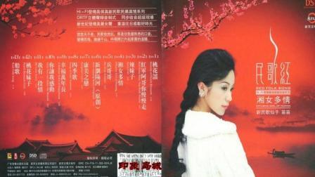 新民歌仙子《民歌红之湘女多情》清澈如山泉般的经典旋律!