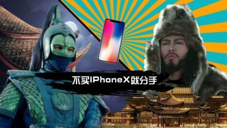 导演别闹 第一季:辽国大将耶律达丹因手机与叶昭大打出手
