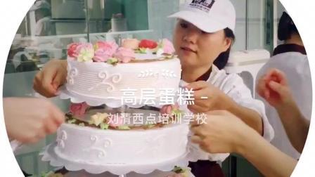 刘清蛋糕培训学校众多精致的高层蛋糕手把手组装!