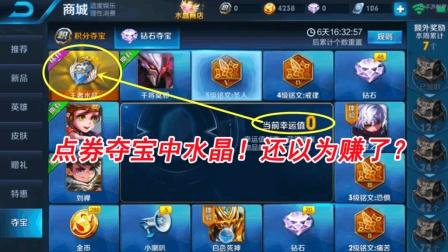 王者荣耀: 点券钻石夺宝中王者水晶? 玩家还以为自己赚了