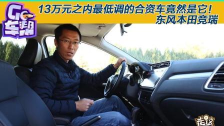 13万元之内低调的合资车! 试驾东风本田竞瑞