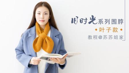 【A070】苏苏姐家_棒针旧时光系列围脖_叶子款_教程-1毛线的编织过程
