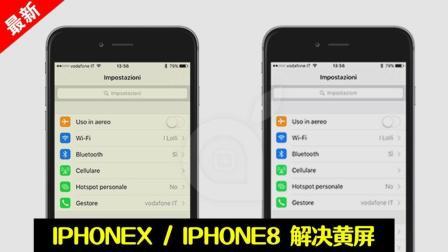 「果粉堂」快速解决iphoneX和iphone8黄屏问题的方法