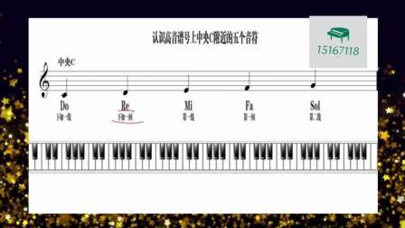 """成人0基础钢琴入门: 五线谱中高音谱号""""中央C""""附近的五个音符"""