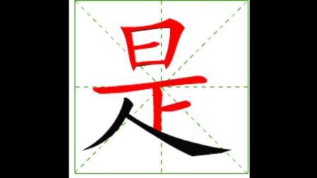 常用300个汉字笔画笔顺演示6
