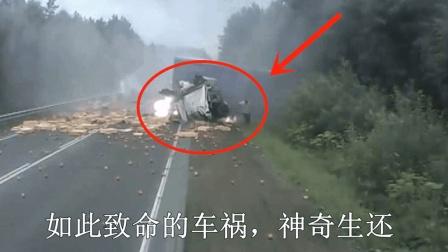 致命车祸中, 佛光护体的人, 都是命不该绝啊!