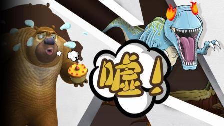 恐龙破坏王: 霸王龙大破坏熊二和光头强的卡车!