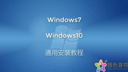 Windows系统安装方法说明教程