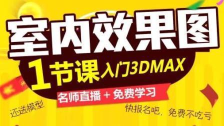 3dmax建模入门之初级教程1