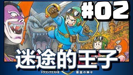 #02【DQ2 勇者斗恶龙】迷途的王子