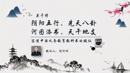 将传统文化写进中国义务教育教科书的提议