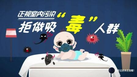 正视室内污染 还原健康环境