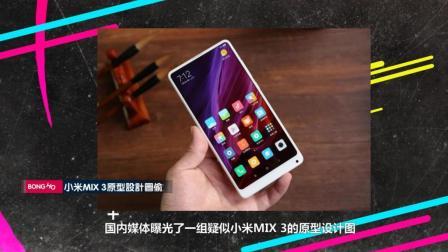 这家中国厂商全球第四, 小米MIX 3原型设计图偷跑