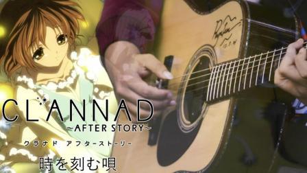 【指弹吉他】Clannad - 『時を刻む唄(铭刻时间之歌)』(S.tayama版)