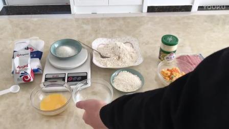 适合初学者的烘焙教程 培根沙拉面包的制作教程pl0 烘焙面包做法大全视频教程全集