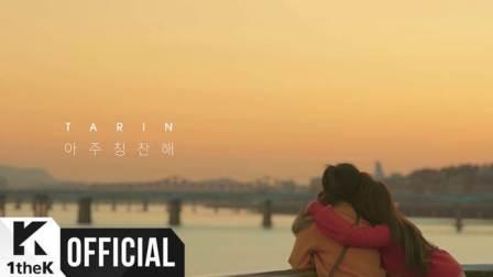 [官方MV] TARIN _ YOU'RE DOING FINE