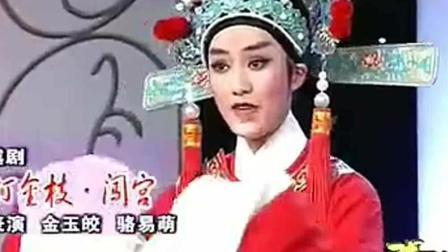 越剧《打金枝·闯宫》选段 金玉皎 骆易萌, 我乃是金枝玉叶帝王后裔!